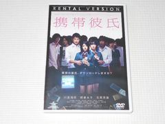 DVD★携帯彼氏 レンタル用
