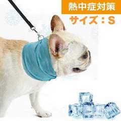 ペット用 クールバンダナ 熱中症対策 犬用 冷却 S 1/BY6