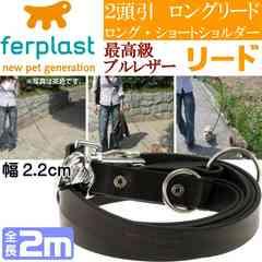 ferplast高級レザー2頭引きダブルリード2m黒色GA22/200 Fa177