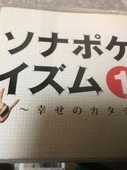ソナポケイズム1 アルバムです!