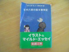 谷内六郎・絵と文 横尾忠則・編 .谷内六郎の絵本歳時記 新潮文庫