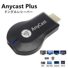 AnyCast ドングルレシーバー HDMIWiFiディスプレイ