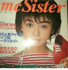 mc Sister 1985.7 186号 大好きブランド、着てみたい!