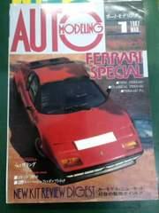 オートモデリング誌 1987年 創刊号フェラーリSP