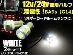 無極性 12V/24V BA9s 6SMD LED電球 白2個/角マーカー トラック可