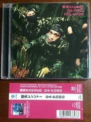 (CD)餓鬼RANGER/餓鬼レンジャー☆DA-PONG★即決価格♪