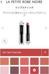 ゲラン★ラプティットローブノワールリップスティック★041