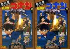 劇場版名探偵コナン 絶海の探偵 上下巻 全2巻 マンガ全巻
