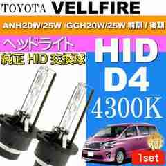 ヴェルファイア D4C D4S D4R HIDバルブ4300Kバーナー2本as60554K