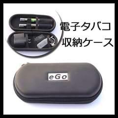 ★電子タバコ収納ケース