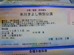 氷川きよし明治座特別公演