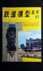 月刊 鉄道模型趣味 1973年11月号