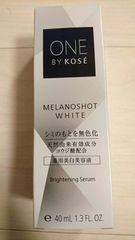 ONE BY KOSE 最新メラノショットホワイト 美白美容液