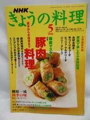 1603 NHK きょうの料理 2006年 05月号