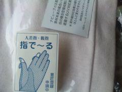 100スタ新品未使用タグ付き綿100UVロング手袋人差指親指出る約48�p