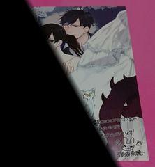 渡海奈穂 レムレースの花嫁 コミコミスタジオ購入特典イラストカード