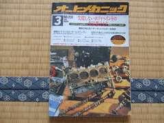 オートメカニック �bQ37 1992 3月号