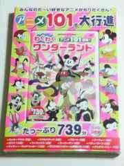 ■新品DVD アニメ101連発!わくわくワンダーランド■ディスク3枚組739分