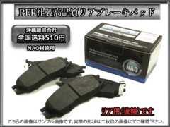 送料510円 リアパッド ステップワゴン RF1 RF2 RF3 RF4