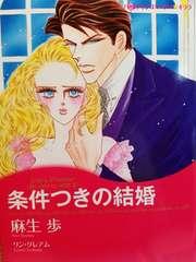 ☆ハーレクイン☆「条件つきの結婚」麻生歩