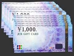 ◆即日発送◆46000円 JCBギフト券カード★各種支払相談可