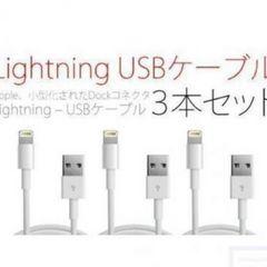 【大人気!】 ライトニングUSB充電ケーブル 3本セット