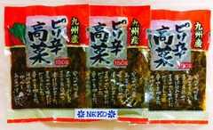 九州産ピリ辛高菜漬け*150g×3袋