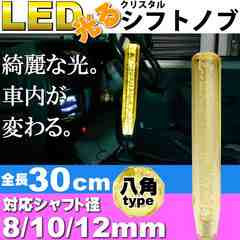 光るクリスタルシフトノブ八角30cm黄色 径8/10/12mm対応 as1482