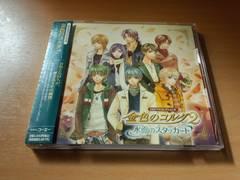 ドラマCD「金色のコルダ2〜水面のスタッカート」CDドラマ●