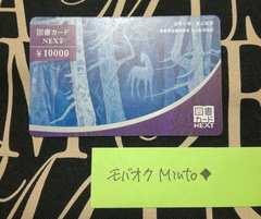 図書カードNEXT10000円分白馬の森◆モバペイ印紙切手歓迎