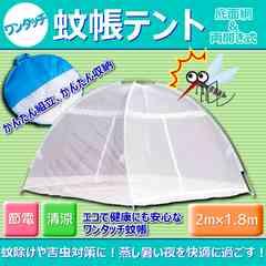 蚊帳テント 底面網&左右入口仕様 モスキートネット