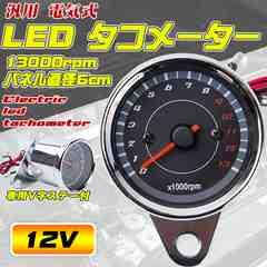 LED タコメーター 電気式 13000 12V モンキー カスタム 汎用品