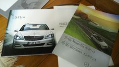 2012メルセデスベンツSクラス500ロング350カタログ600ヤナセ