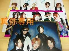現メンバー付録ポスター11枚◆未使用即決