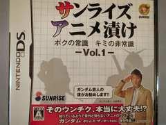 ●DS新品●サンライズアニメ漬け ボクの常識 - VOL.1 -★