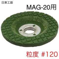 新品 日東工器 MAG-20用研削砥石 Φ50 #120 [14679]
