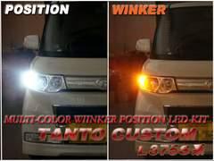 2色変化 マルチ LED ウインカーポジションキット タントカスタム L375S TANTO