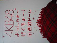 DVD7枚組み!「AKB48よっしゃあ〜行くぞお〜!」限定版