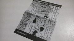 初回限定チラシのみ[世界一初恋〜小野寺律の場合4〜]中村春菊