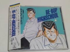 半額即決 BE・BOP HIGHSCHOOL音楽集Vol.2〜高校与太郎哀歌