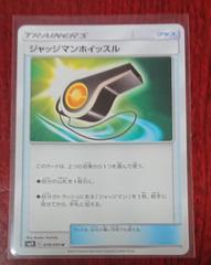 ポケモンカード トレーナーズ ジャッジマンホイッスル SM9 78/95
