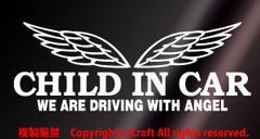 CHILD IN CARステッカー/WE ARE DRIVING WITH ANGEL(白