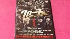 クローズ EXPLODE DVD 東出昌大 早乙女太一 勝地涼 岩田剛典 ELLY