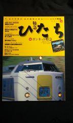 イカロス出版 名列車列伝シリーズ2 ひたち&ボンネット特急