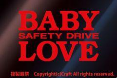 BABY LOVE SAFETY DRIVE/ステッカー(赤 ベビーインカー