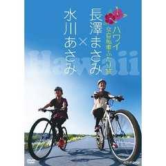 ■DVD『長澤まさみ×水川あさみ ハワイ 自転車ふたり旅』美人女優