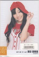 SKE48 ベースボール写真セット 須田亜香里