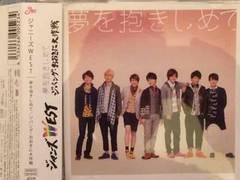 激安!超レア!☆ジャニーズWEST/夢を抱きしめて☆初回盤B/CD+DVD