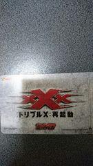 「トリプルX:再起動」映画鑑賞券ムビチケカード