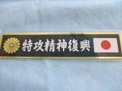 特攻精神復興文字入り左右に菊紋と日の丸17cm×3.8cm/水